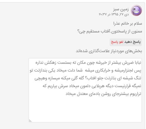 جامع ترین ژورنال گل و گیاه ایرانفیلم آموزش ساخت تراریوم - جامع ...Attachment